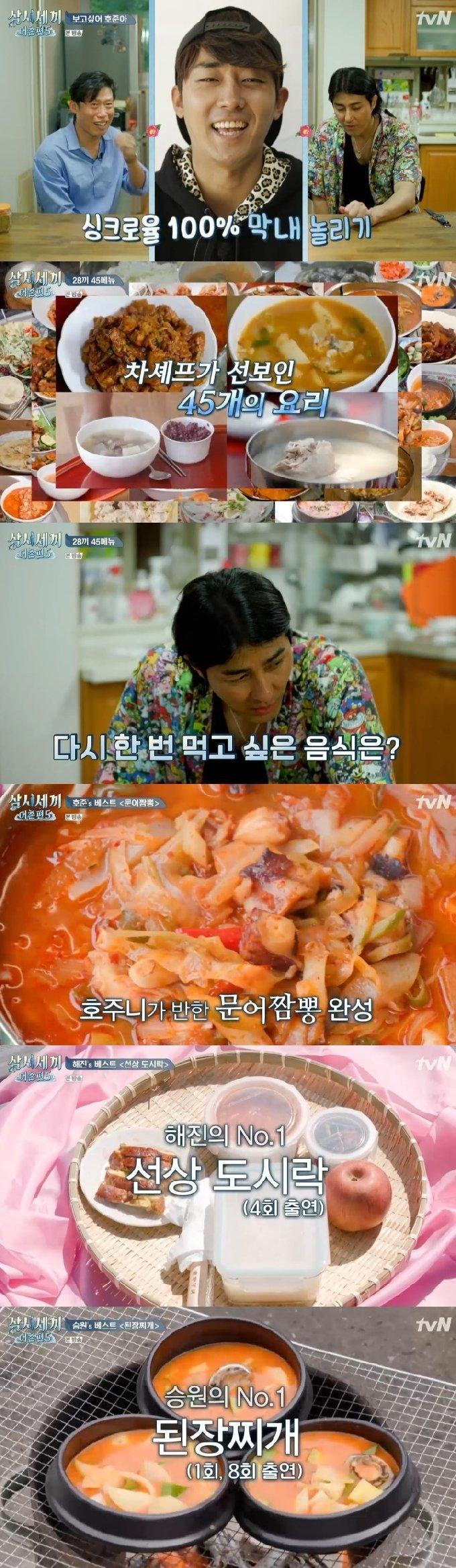 tvN '삼시세끼 어촌편5' 캡처 © 뉴스1