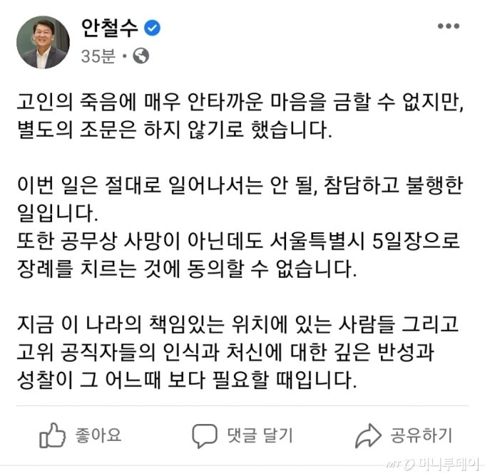 """안철수""""故 박원순 시장 조문 않겠다…서울시장(葬) 동의 못해"""""""