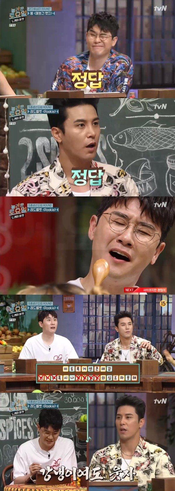 tvN '놀라운 토요일 도레미마켓' 방송 화면 캡처 © 뉴스1