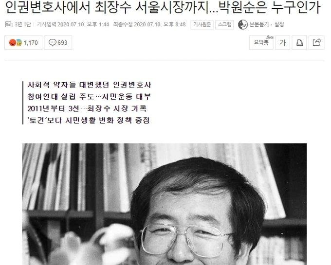 '성추행 혐의'로 고소된, 64세 박모씨가 숨졌다
