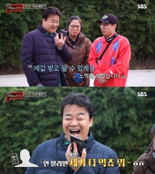 지난해 12월 SBS '맛남의 광장'에서 백종원 더본코리아 대표가 정용진 신세계 부회장에게 못난이 감자 30t의 판매를 부탁하는 장면. /사진=SBS