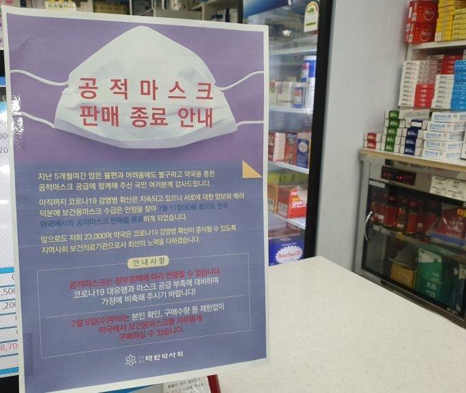 공적마스크 판매가 지난 11일을 마지막으로 종료됐다. /사진=박수현 기자