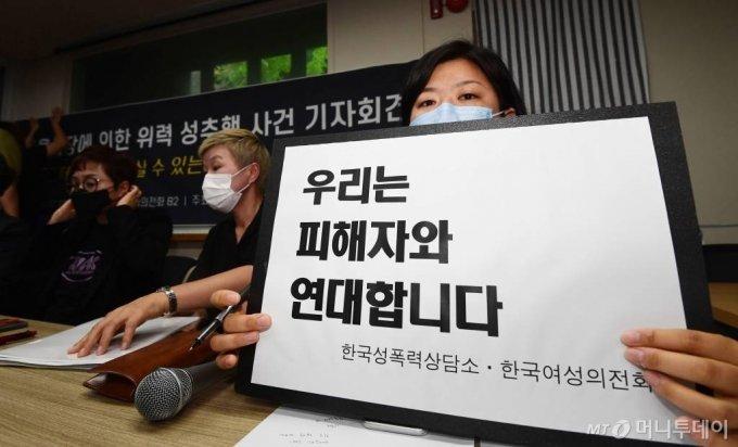 김재련 법무법인 온-세상 대표변호사와 한국여성의전화, 한국성폭력상담소 관계자들이 13일 오후 서울 은평구 한국여성의전화에서 '서울시장에 의한 위력 성추행 사건 기자회견'을 갖고 있다. / 사진=이기범 기자 leekb@