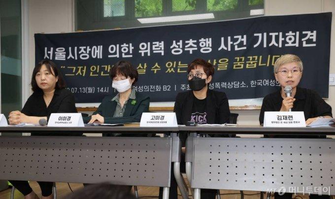 김재련 법무법인 온-세상 대표변호사(오른쪽)가 13일 오후 서울 은평구 한국여성의전화에서 열린 '서울시장에 의한 위력 성추행 사건 기자회견'에서 발언하고 있다. / 사진=이기범 기자 leekb@