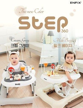 '스텝360 보행기'의 신규 컬러 제품/사진제공=엔픽스