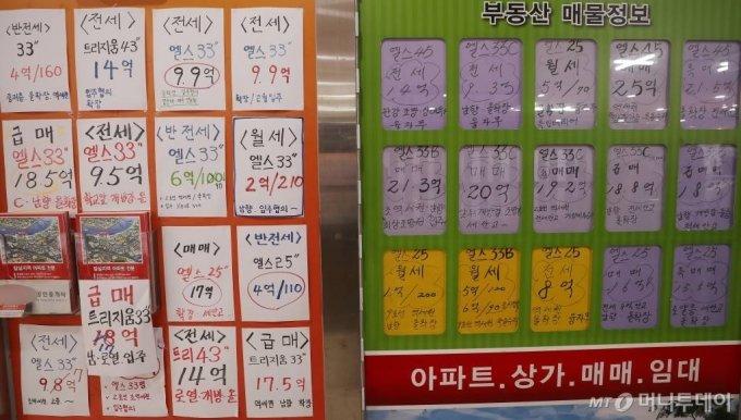 지난 17일 정부의 21번째 부동산 대책이 발표된 가운데 19일 오후 서울 송파구의 부동산 사무소에 매물 전단이 붙어 있다. / 사진=김휘선 기자 hwijpg@