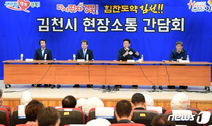 [사진] 김천 소통간담회서 시민질문에 답하는 이철우 경북지사