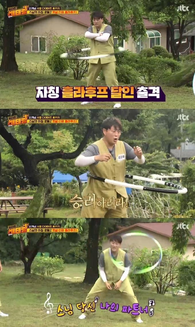'위대한 배태랑' 김호중, 훌라후프 능력자 등극…