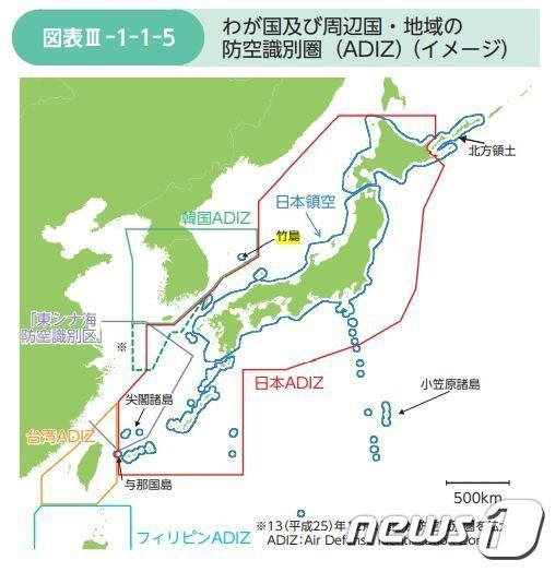 2020년판 일본 방위백서에 실린 '일본 및 주변국의 방공식별권(ADIZ)' 이미지. 독도가 '다케시마'(竹島)란 이름의 일본 영토로 표기돼 있다. (일본 방위성) © 뉴스1