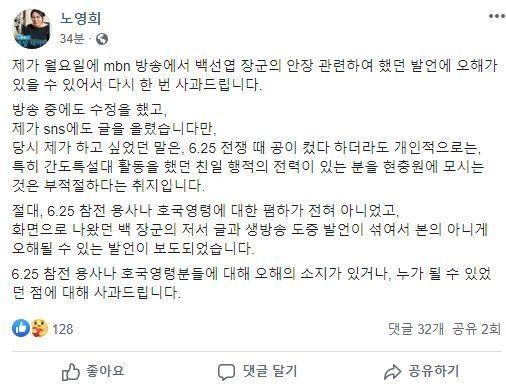"""노영희 """"백선엽, 우리 민족에 총 쏘고 현충원 가나"""" 발언 해명에도 논란"""