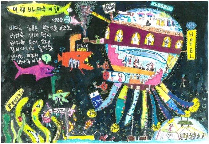 미래해양왕상 초등저학년부(대상-해양수산부장관상) 수상한 명원초 이민준 학생 작품
