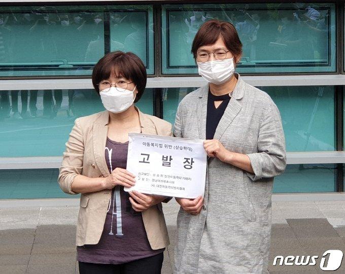 ㈔대한아동학대방지협회 공혜정 대표(왼쪽)와 경남여성변호사회 손명숙 회장이 A씨에 대해 아동학대 혐의로 추가 고발하고 있다.© 뉴스1