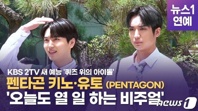 © 뉴스1KBS2 새 예능프로그램 '퀴즈 위의 아이돌' 녹화 출근길