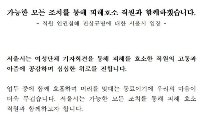 서울시가 15일 오전 11시 발표한 '직원 인권침해 진상규명에 대한 서울시 입장' /자료=서울시