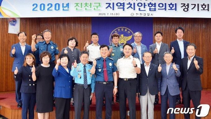 지역 치안협의회.(진천경찰서 제공)© 뉴스1