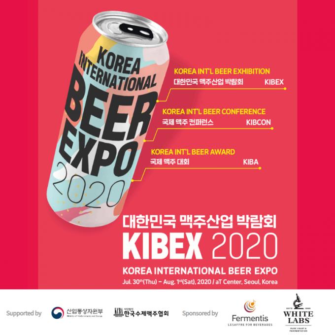 '국내외 123개사 참가' 대한민국 맥주산업박람회, 30일 개최