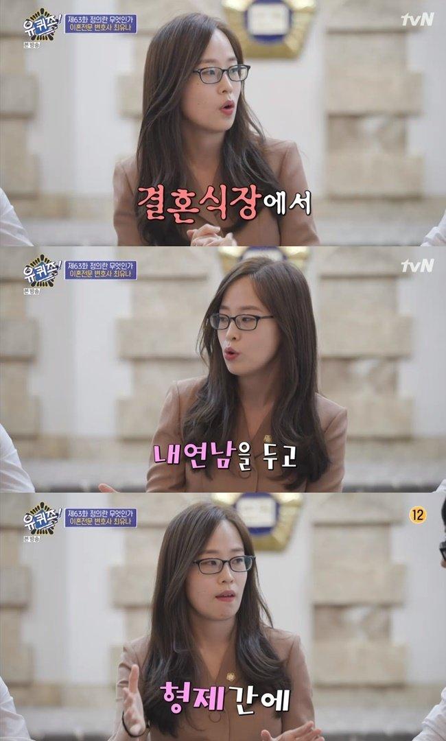/사진=tvN '유퀴즈'