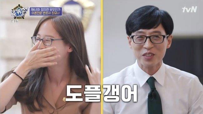 """'유재석 닮은꼴' 최유나 변호사 """"불륜남녀, 공통된 인상은…"""""""