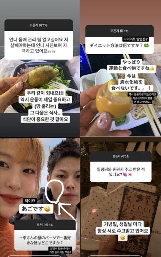 방송인 이세영이 자신의 인스타그램을 통해 누리꾼과 질문·답변 시간을 가졌다./사진=이세영 인스타그램 캡처