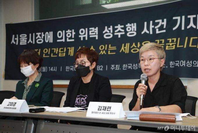 김재련 법무법인 온-세상 대표변호사가 13일 오후 서울 은평구 한국여성의전화에서 열린 '서울시장에 의한 위력 성추행 사건 기자회견'에서 발언하고 있다./사진=이기범 기자
