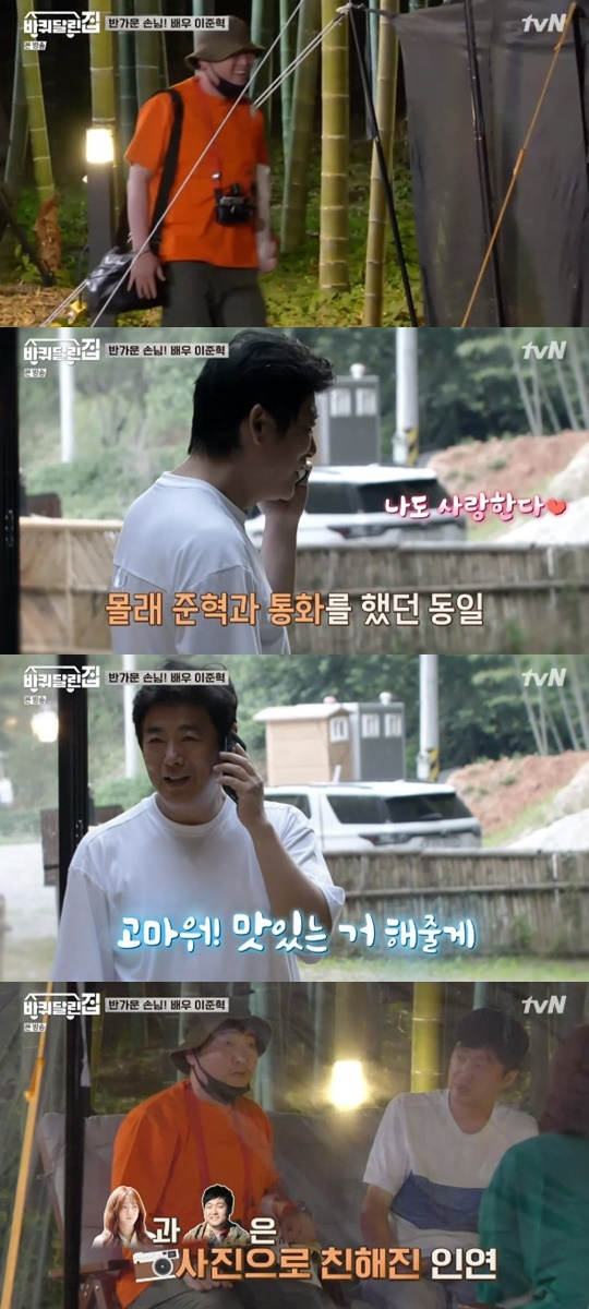'바퀴 달린 집' 이준혁, '몰래 온 손님'으로 깜짝 방문…성동일 초대