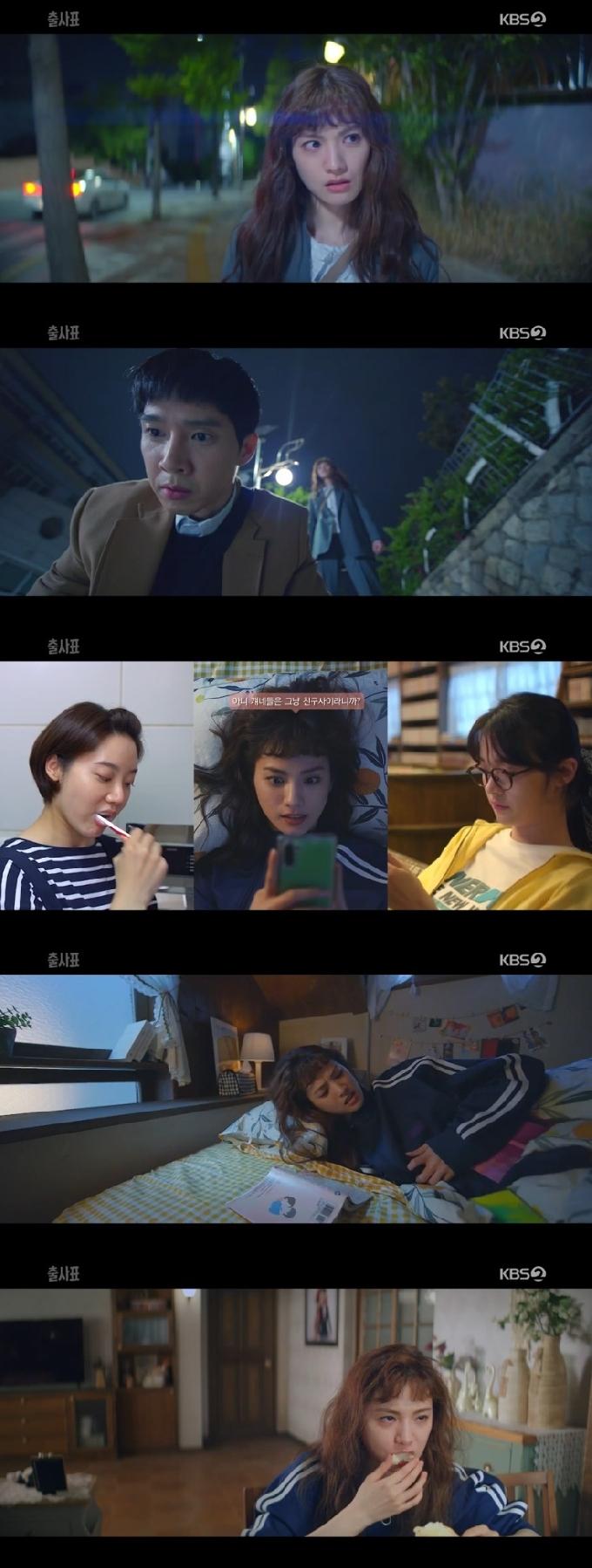 '출사표' 나나, 박성훈X유다인 묘한 기류에 짜증 폭발…