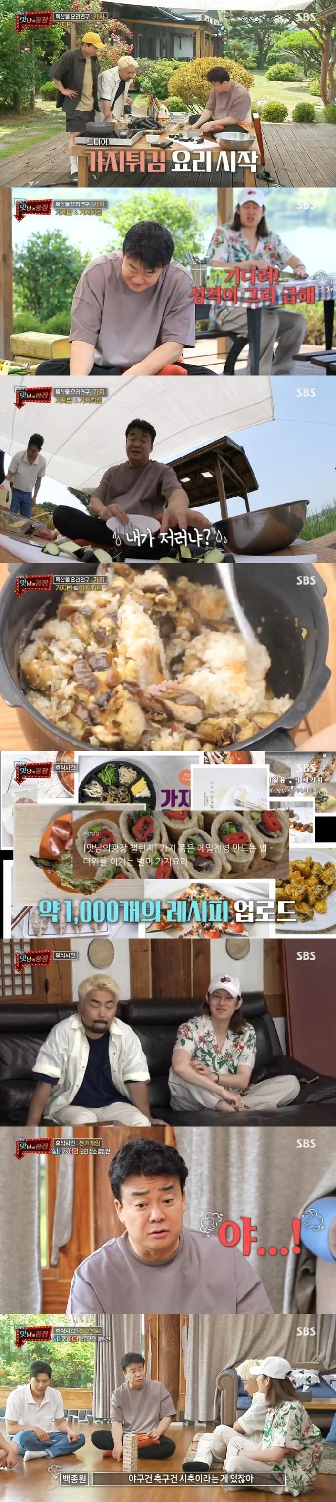 '맛남의 광장' 바닥 취침 걸린 '가지 레시피' 대결…백종원 선택은?(종합)