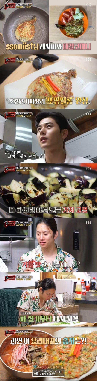 SBS '맛남의 광장' 캡처 © 뉴스1