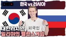'푸른 눈의 한국인' 일리야가 정치적 발언을 하는 이유[머투맨]