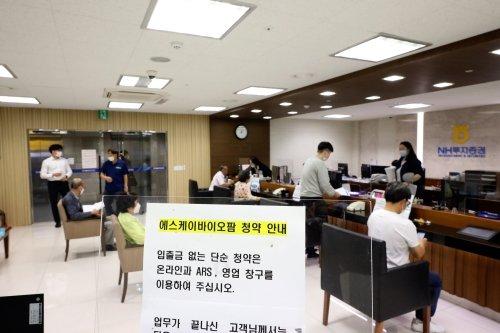 지난 6월 24일 NH투자증권 명동WM센터에서 고객들이 SK바이오팜 공모 청약을 하고 있다. /사진제공=NH투자증권