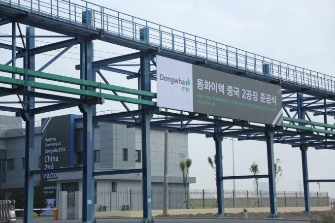 동화이텍 중국 톈진2공장 입구 모습./사진제공=동화기업