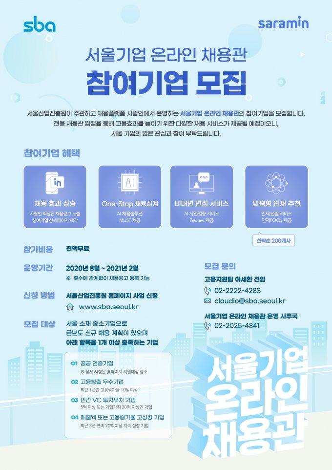 SBA, 서울기업 온라인 채용관 참여기업 모집/사진제공=서울산업진흥원(SBA)