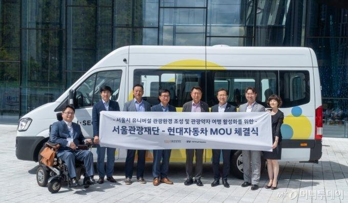 현대차는 지난 24일 경기도 일산에 있는 '현대모터스튜디오 고양'에서 서울관광재단과 '서울시 유니버설 관광환경 및 관광약자 여행 활성화를 위한 업무협약(MOU)'을 체결했다./사진제공=현대차