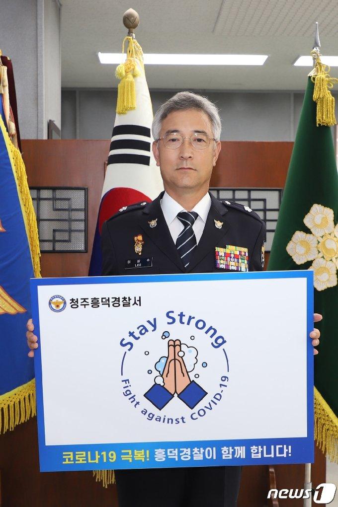 이상수 청주흥덕경찰서장이 '스테이 스트롱(Stay-strong)' 릴레이 캠페인에 참여했다.(청주흥덕경찰서 제공)2020.7.27/© 뉴스1
