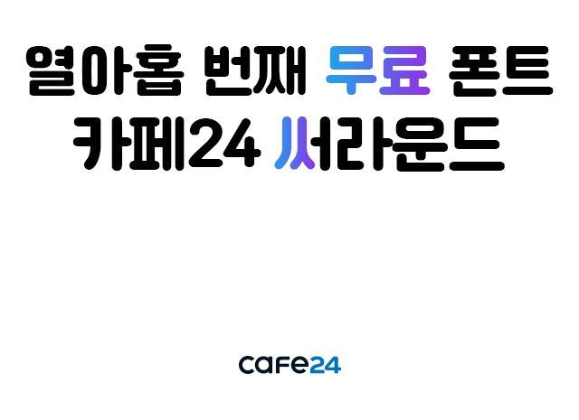 카페24는 온라인 쇼핑몰 콘텐츠 제작에 필요한 무료 폰트 '카페24 써라운드'를 공개했다. /사진제공=카페24