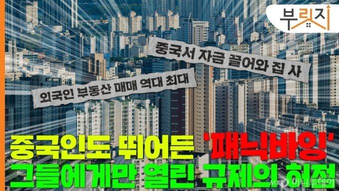 """""""월세 내느니 사자"""" 중국인들, 안산·부천 일대서 '패닉바잉'"""