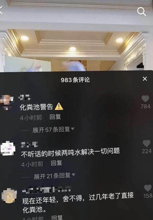살인사건을 조롱하는 중국 사회관계망서비스(SNS)의 글들. '정화조 경고' '말 안 듣는다면 물 2톤으로 해결할 수 있다' '지금은 어리지만 몇 년 지나면 정화조에' 등 사건을 조롱하는 말들이 쓰여 있다. /사진=중국 틱톡