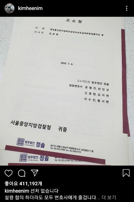 그룹 슈퍼주니어의 김희철이 지난 22일 악플에 강경 대응하겠다면 SNS에 올린 고소장 사진. /사진=인스타그램.