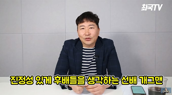 /사진=유튜브 '최국TV' 캡처