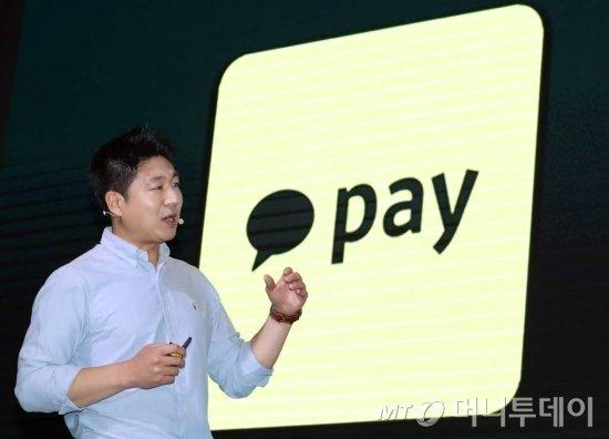 류영준 카카오페이 대표가 지난해 5월20일 오전 서울 영등포구 글래드 여의도에서 열린 '카카오페이 데이 2019'에서 주요 사업 계획을 발표하고 있다. / 사진=이기범 기자 leekb@