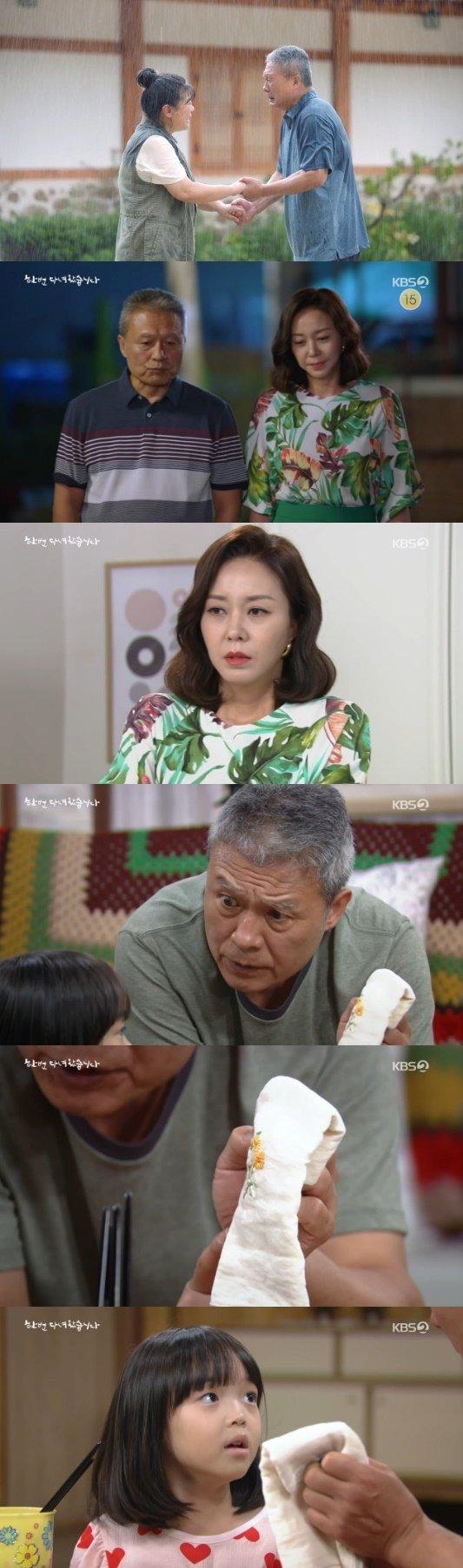 KBS 2TV '한 번 다녀왔습니다' 방송 화면 캡처 © 뉴스1