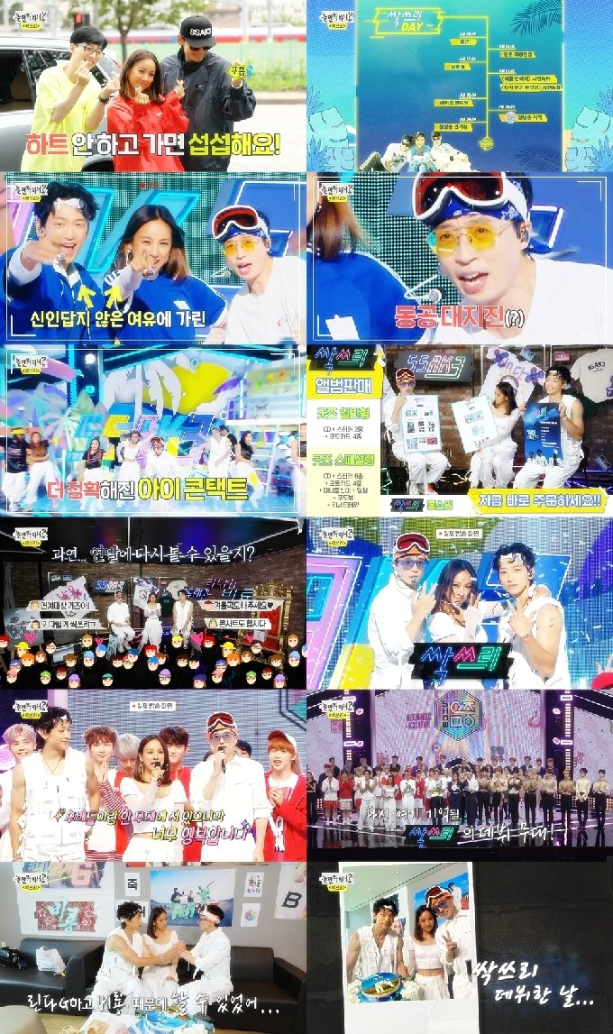 MBC 방송 캡처 © 뉴스1