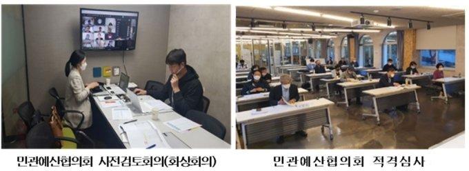 민관예산협의회 활동 모습./사진=서울시 제공