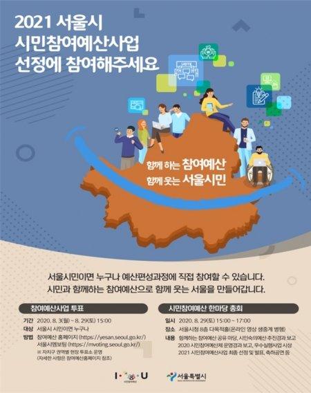 시민참여예산사업 선정 포스터./자료=서울시 제공