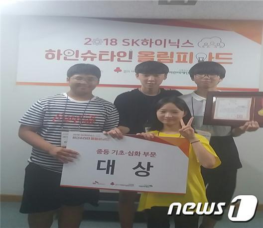 전지현양·이정찬·이현성·길선재군.(서희청소년문화센터 제공)© News1