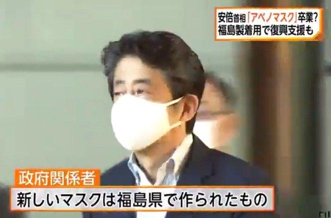 아베 신조 일본총리가 1일 이전보다 큰 마스크를 쓰고 모습을 드러냈다. /사진=FNN 방송
