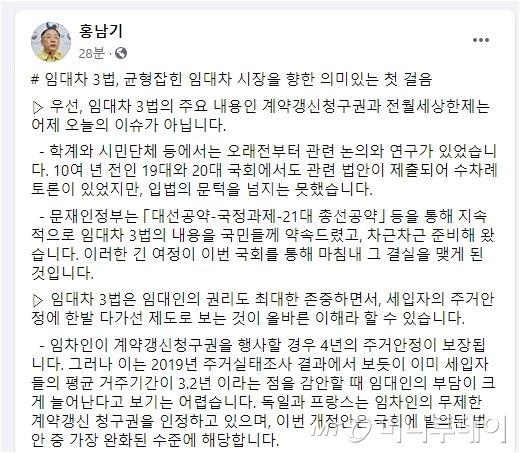 """홍남기 """"2025년 공공임대 240만호…전체 임차 25% 수용"""""""