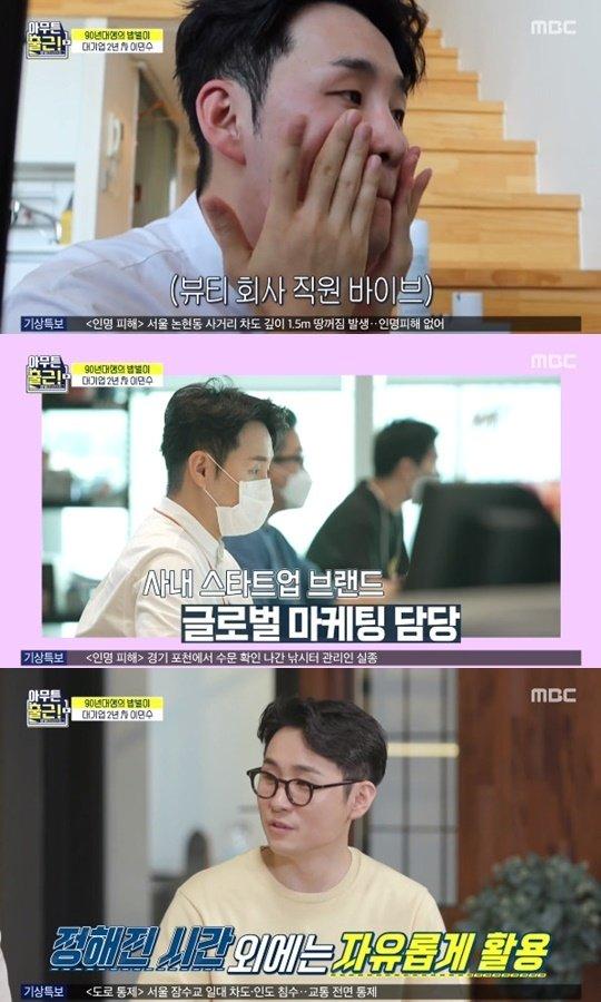MBC '아무튼 출근!' © 뉴스1