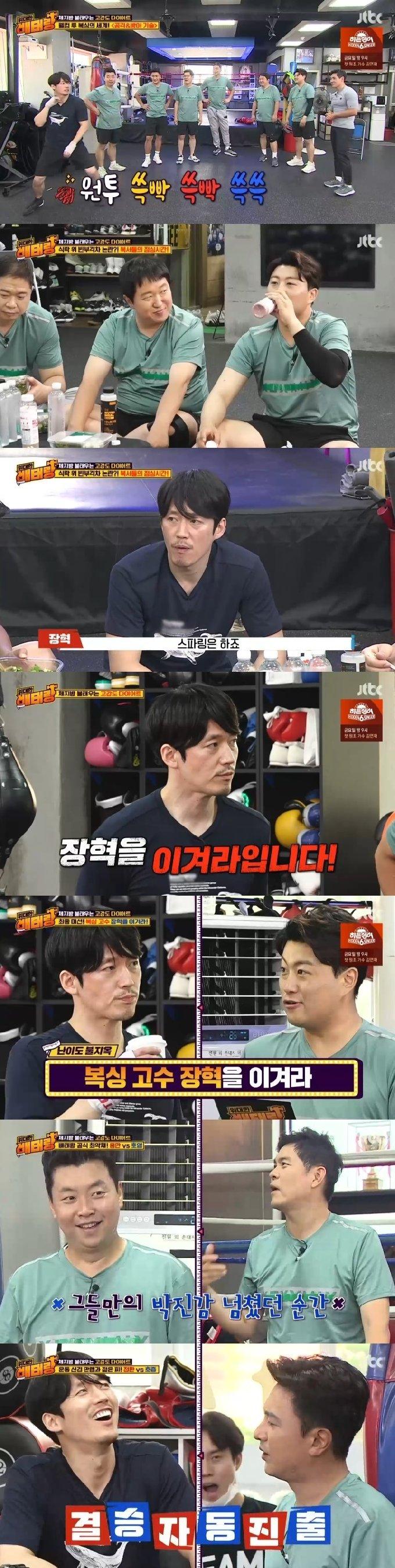 JTBC '위대한 배태랑' 캡처 © 뉴스1