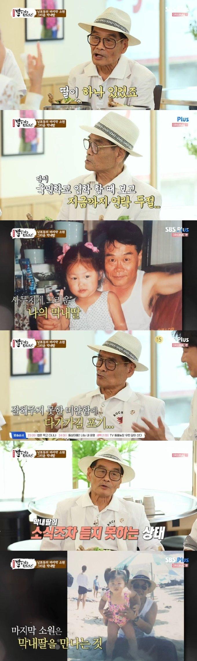 SBS플러스 '김수미의 밥은 먹고 다니냐?' 캡처 © 뉴스1